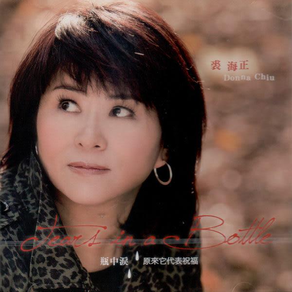 裘海正  瓶中淚 CD (音樂影片購)