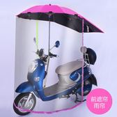 電動車遮陽傘加長防曬電瓶車遮雨傘踏板車雨棚電動摩托車遮雨棚蓬