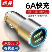 車載快速充電器快充閃充一拖二USB車用多功能轉換插頭『小淇嚴選』