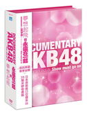 AKB48 夢想起飛 & 永遠在一起 套裝限量珍藏版 DVD (音樂影片購)