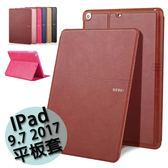 蘋果 iPad 9.7 2017 平板皮套 保護套 皮套 平板 全包覆 支架 保護 卡羅門 平板套