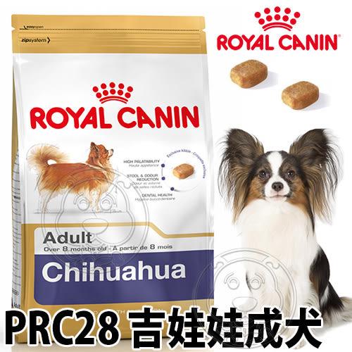 【培菓幸福寵物專營店】法國皇家 吉娃娃PRC28狗飼料3kg