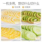 切水果神器水果切片機手動切檸檬果蔬菜家用商用機器多功能切菜器igo消費滿一千現折一百
