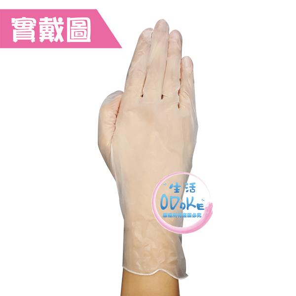 三花 H3291 無粉塑膠手套 (100支/盒) PVC手套 塑膠手套 醫用手套 無粉 抽取式 手套 【生活ODOKE】
