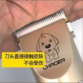 寵物電推剪狗狗剃毛器理發充電式貓咪泰迪狗毛電推子剃毛機推毛器 【PINKQ】