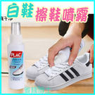 白鞋擦鞋噴霧 / 擦鞋神器 運動鞋清潔劑...