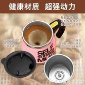 自動攪拌杯 創意歐式不銹鋼咖啡杯懶人電動奶粉蛋白粉杯子 全網最低價最後兩天