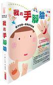 孩子的第一套學前互動書:我的手腳臉(全套3冊)