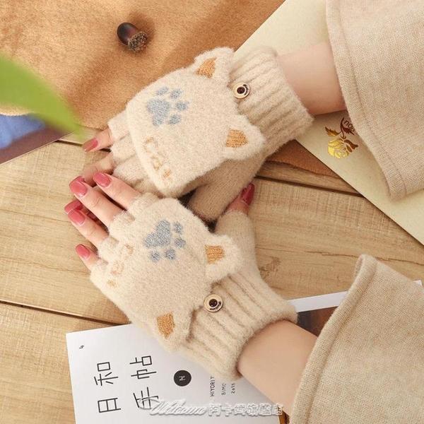 手套冬季女學生保暖可愛露半指翻蓋毛線加絨加厚保暖防寒騎車寫字