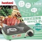 【日本Iwatani】岩谷迷你內焰式省能源磁式ECO JUNIOR輕便戶外瓦斯爐(ZM-ECO-1)
