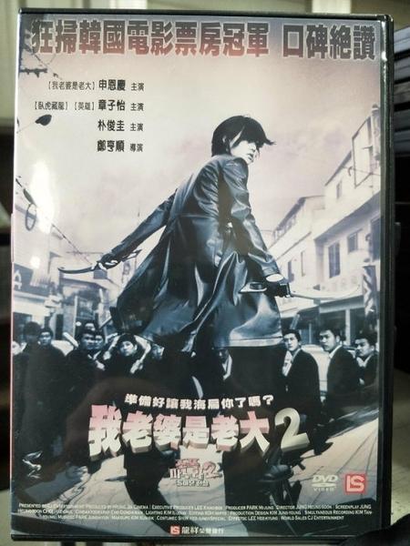 挖寶二手片-C10-080-正版DVD-韓片【我老婆是老大2】-申恩慶 章子怡 朴俊圭(直購價)