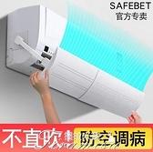 冷氣擋風板 空調遮風板防直吹壁掛式通用出風口嬰兒擋風防風冷氣罩月子款 快速出貨
