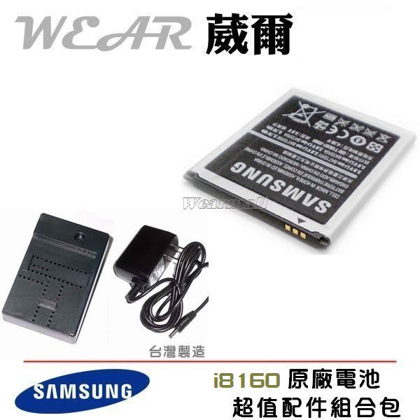 Samsung EB425161LU 原廠電池【配件包】附保證卡,發票證明 ACE2 i8160 GALAXY S DUOS S7562 SIII mini i8190
