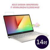 ASUS S430UN-0092F8550U 14吋 ◤特賣,3/6期0利率◢ Vivobook S (i7-8550U/8GD4/512SSD/W10) 閃漾金