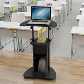 思客演講台發言台迎賓台教師教室桌會議主持台可移動升降簡約桌子CY 酷男精品館