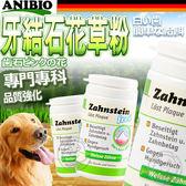 【zoo寵物商城】ANIBIO》德國家醫寵物保健系統 (專門專科) 牙結石花草粉140g