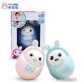 米寶兔嬰兒玩具不倒翁點頭娃娃3-6-9-12個月寶寶早教益智0-1歲 樂活生活館