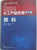【書寶二手書T7/藝術_IS3】化工產品手冊(第六版):顏料_崔春芳,項哲學(主編)