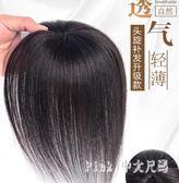 假髮頭頂補髮片真髮自然無痕遮蓋白髮一片式輕薄增髮量女士補髮塊 JY8508【pink中大尺碼】