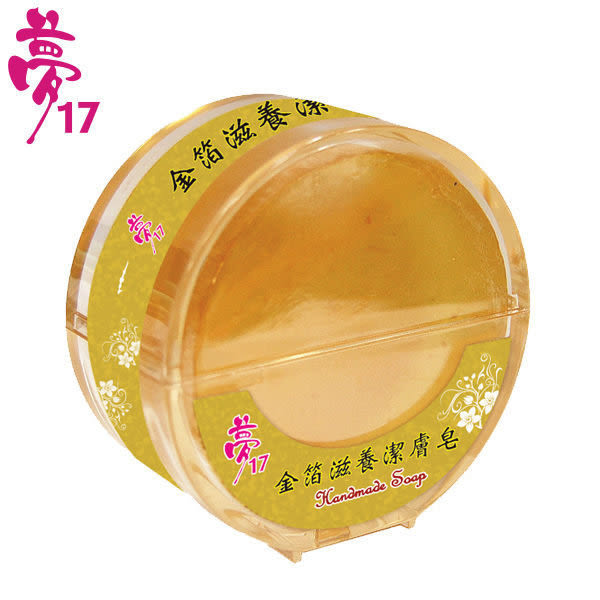 夢17 金箔滋養潔膚皂 100g入 (購潮8) 4712839055026