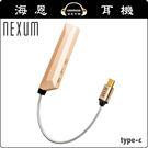 【海恩數位】Nexum Aqua Android手機專用微型擴大機 金色 (USB Type-C耳擴)