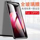 King*Shop~鋼化膜oppo A7...