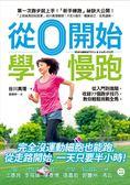 (二手書)從0開始學慢跑:從入門到進階,收錄77個跑步技巧,教你輕鬆挑戰全馬