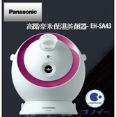 Panasonic 國際牌 水離子美顏器 EH-SA43