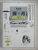 【書寶二手書T1/歷史_HDM】探月:八十張插圖背後,從神話、科幻小說到太空探索的大驚奇_貝