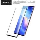 OPPO Reno5pro (5G)鋼化玻璃膜手機保護貼 滿版3D曲面 全膠全靜電熱彎曲 無孔指紋解鎖版 9H硬度