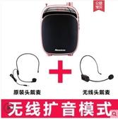 擴音器擴音器教師用耳麥話筒戶外導游教學講課上課專用喇叭迷你便攜式 艾家