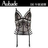 Aubade-午夜迷情S-L蕾絲馬甲(黑)DE