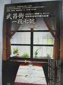 【書寶二手書T9/短篇_LGY】武昌街一段七號-他和明星咖啡廳的故事_簡錦錐