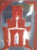 【書寶二手書T3/收藏_YBD】中國嘉德2018秋季拍賣會_二十世紀及當代藝術_2018/11/21