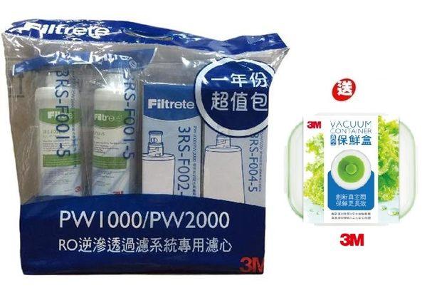 3M PW2000 / 3M PW1000逆滲透RO淨水器一年份濾心特惠組合【6期0利率】《贈3M保鮮盒一個》《免運費》