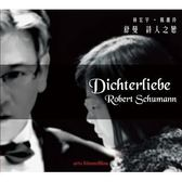 林宏宇&楊湘玲 舒曼 詩人之戀 男中音藝術歌曲專輯 CD | OS小舖
