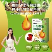 女神伊登-印加果油蝦紅素EX升級版5盒窈窕組(30顆/盒)