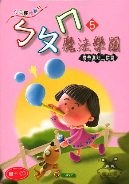 ㄅㄆㄇ魔法學園(5)-讀本(附練習本+CD)