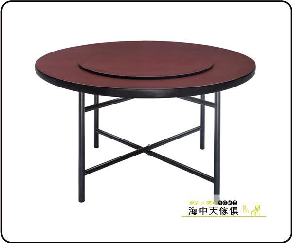 {{ 海中天休閒傢俱廣場 }} F-9 摩登時尚 餐廳系列 617-12  4尺圓桌(剪腳)