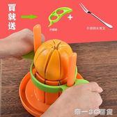 切橙子器切蘋果套裝創意水果分割削切片水果刀神器拼盤工具切橙器【帝一3C旗艦】