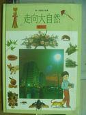 【書寶二手書T6/兒童文學_XHD】走向大自然-都市(二)_原價800