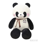 熊貓公仔毛絨玩具黑白布偶女孩睡覺抱枕抱抱熊大號玩偶娃娃送女友MBS『潮流世家』