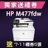 【獨家加碼送500元7-11禮券】HP Color LaserJet Pro MFP M477fdw 彩色雷射雙面傳真觸控複合機