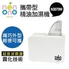 【2004137】~促銷中~ 席愛爾 攜帶型精油加濕機N3070霧化器(白色)