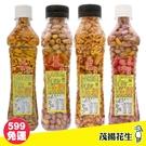 【茂揚食品】宜蘭手工花生(麻辣/鹹酥紅皮...