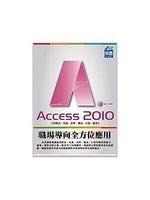 二手書博民逛書店 《Access 2010 職場導向全方位應用》 R2Y ISBN:9789866025235│林國榮