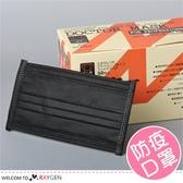 非醫療用 黑色活性炭四層防護一次性口罩 單片包裝 50片/盒