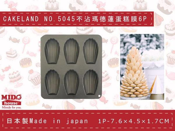 日本CAKELAND NO.5045 不沾瑪德蓮蛋糕模 6P《Mstore》