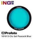 【映象攝影】Profoto Clic Gel Peacock Blue 磁吸式 濾色片 101013 公司貨 C1 Plus A10