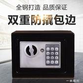 家用保險櫃小型辦公保險箱隱形入牆密碼鎖防盜保險箱迷你保險櫃箱 WD 一米陽光
